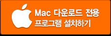 Mac 다운로드 전용 프로그램 설치하기