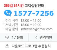 365일 24시간 고객상담센터 1577-7256 점심시간 12시~13시, 저녁시간 18시~19시, 메일문의 mfileweb@gmail.com